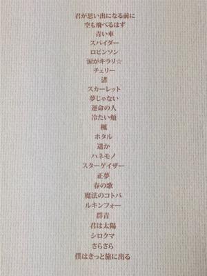 スピッツ_バンドスコア曲目01.jpg