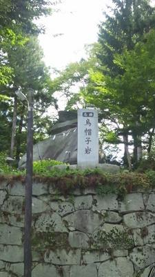 烏帽子岩1.JPG