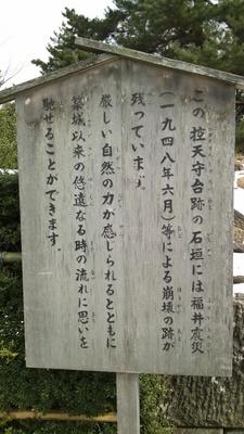 福井城天守跡2.jpg