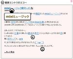 blogramエコー.jpg