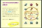 2006夏コンプ.jpg