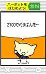キリ番2700